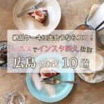 広島で絶品ケーキに出会うならココ!おしゃれでインスタ映え抜群なお店10選