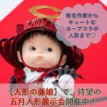 祝・初節句♪男の子ママは【人形の藤娘】の五月人形展示会へ急いで♡