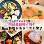 中川産科婦人科の料理・おやつは絶品♡1週間分メニューとスペシャルディナー大公開♪