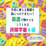 使える英語を身につけさせたい!英語で預かりをしてくれる民間学童4選