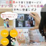 広島県の子育て支援サービス・オンライン「おしゃべり広場」。交流イベントを密着取材!