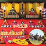 伝統あるひな人形がお出迎え♡備北丘陵公園は2月もイベント目白押し!