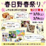 【二次募集開始】3月13日(土)・14日(日)は春日野春祭りへGO!楽しいイベントと素敵なモデルハウスを満喫♡