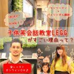 """マンツーマンの子供英会話レッスン♪広島LEGG""""レッグ""""の教室にお邪魔しました!"""