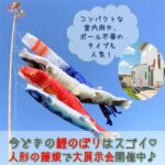 今どきの鯉のぼりはスゴイ♡広島の【人形の藤娘】にはポール不要&室内用もアリ♪