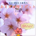 【2021年】おすすめ桜スポット15選!お弁当を持って広島県内の桜めぐりをしよう