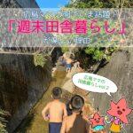 海辺で週末田舎暮らし満喫!広島ママの「週末田舎暮らし」の楽しみ方