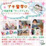 春休みはプチ留学♡英語学童「キッズデュオ」のスプリングスクール開催!