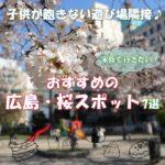 子供が飽きない遊び場隣接♪家族で行きたい!おすすめの広島・桜スポット