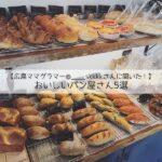 【広島ママグラマー@____skkkkさんに聞いた!】おいしいパン屋さん5選
