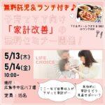 無料託児&ランチ付き♪子育てママ向け!「家計改善」の無料セミナーが5月13(木)・14(金)広島で!