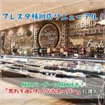 フレスタ横川店リニューアル♡横川バーガーに横川焼き!「思わず通いたくなるスーパー」に進化
