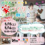 マイホームに悩むあなたへ! 「初心者でもわかる家づくり勉強会」が広島で初開催!