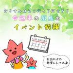 【4月27日から5月5日】ゴールデンウィークはどこ行く?広島で開催予定のイベントまとめ14選