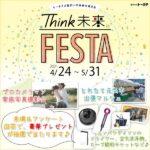 カープのチケットなど豪華賞品が当たる♪トータテのビッグイベント「Think未来FESTA」へGO!