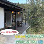 広島市内にあるテラスカフェ6選!開放的な空間でほっと一息!