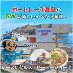 レースにグルメにヒーローショー♪ボートレース宮島のGWは楽しいイベント満載!