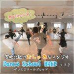 始めるなら今!安佐北区のおしゃれなスタジオ「ダンススクールBRED(ブレッド)」って?