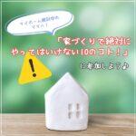 マイホーム検討中のママへ!住宅セミナー「家づくりで絶対にやってはいけない10のコト!」に参加しよう♪
