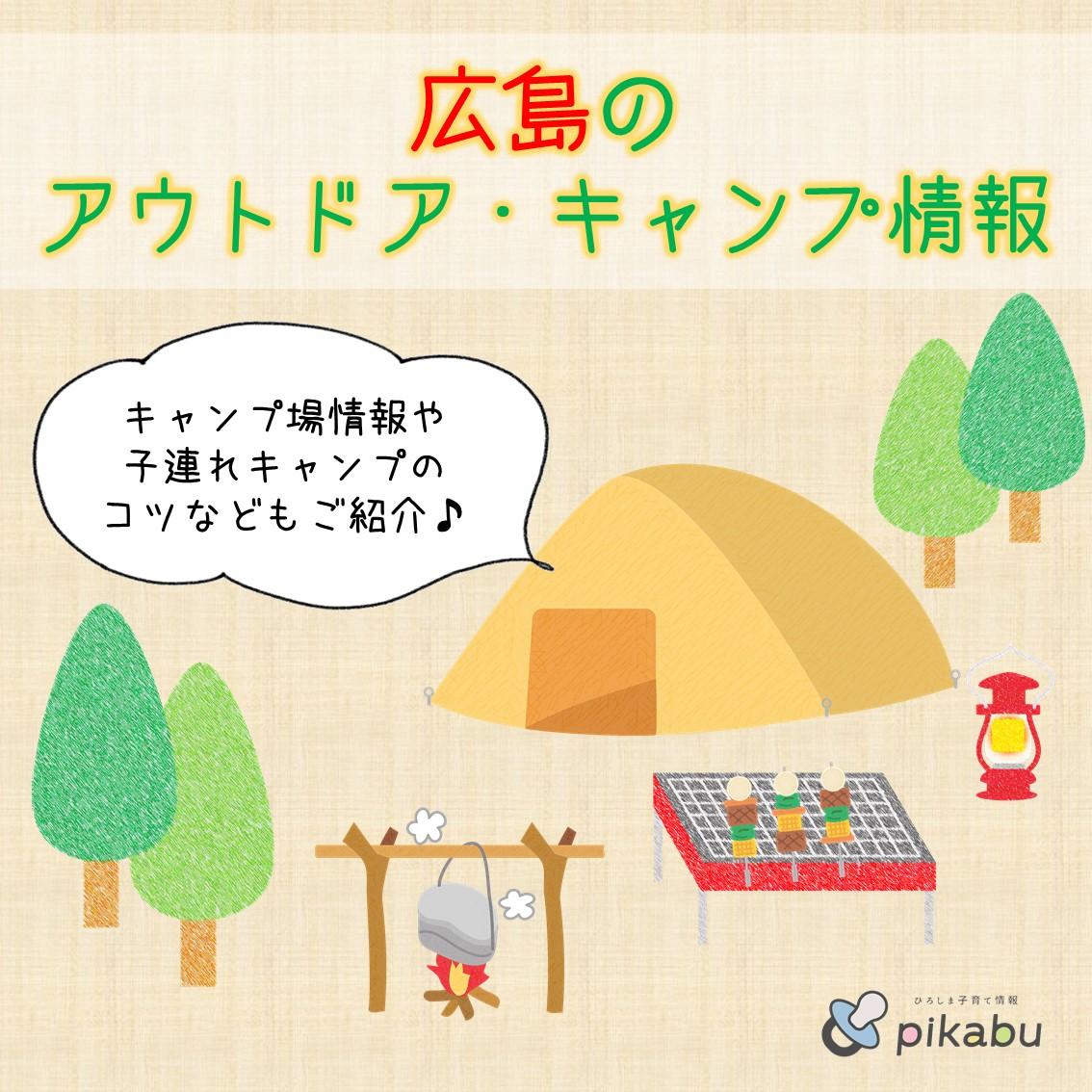 広島のアウトドア・キャンプ情報