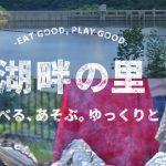 東広島市「道の駅 湖畔の里 福富」で、食べて良し遊んで良しの充実ホリデー♪