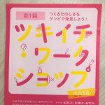 誰でも参加OK☆広島市現代美術館のツキイチ・ワークショップ2018がおもしろい!