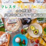 自信を持って食卓に出せる!フレスタ「Bimi Smile」のお惣菜が広島のお疲れママを救う♪