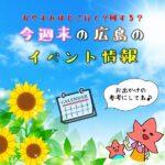 【8月20日.21日.22日】今週末はどこ行く?広島で開催予定のイベントまとめ8選