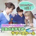 広島のおすすめサマースクール【2021年最新】14選!幼児・小学生の習いごと体験にも