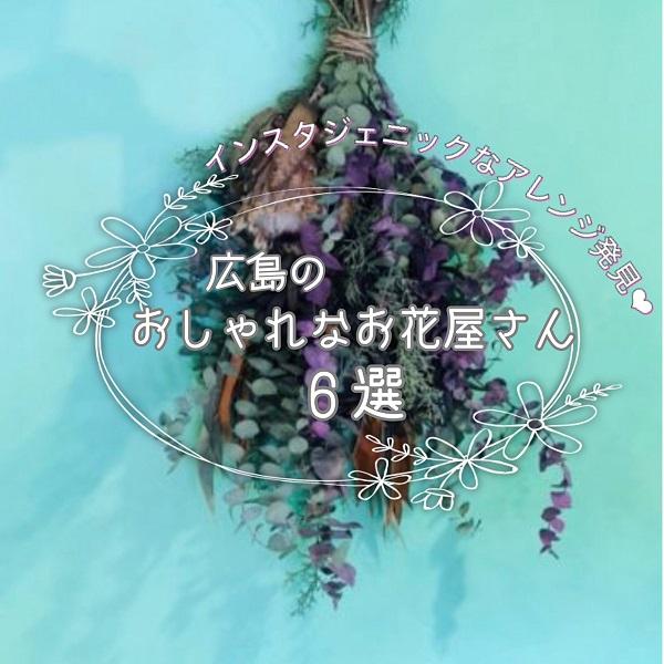 広島のおしゃれなお花屋さん6選♡インスタジェニックなアレンジ発見