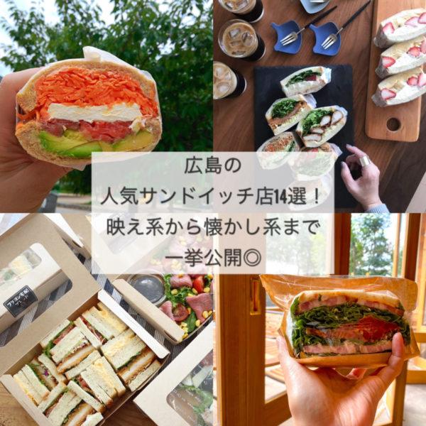 広島の人気サンドイッチ店14選!映え系から懐かし系まで一挙公開◎