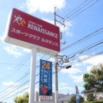 24時間通えるジムを東広島で発見!産後太り対策でママもリフレッシュ
