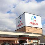 スーパーフレスタ東山本店が改装!コストコ商品までも買えちゃう!?