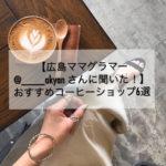 【広島ママグラマー@____akyanさんに聞いた!】美味しいコーヒーが飲めるおすすめのコーヒーショップ6選