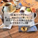 【広島ママグラマー@____akyanさんに聞いた!】映えデザートを食べられるおすすめカフェ4選
