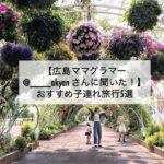 【広島ママグラマー@____akyanさんに聞いた!】子連れにおすすめの旅行スポット5選