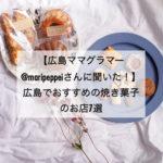 【広島ママグラマー@maripeppeiさんに聞いた!】広島のおすすめ焼き菓子のお店7選