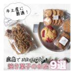 手土産に最適!広島でおすすめの焼き菓子のお店9選