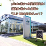pikabu春まつり実行委員会!講演会・春まつり会場の「CLiP HIROSHIMA」って?