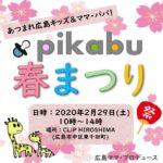【pikabu春まつり】ワークショップ&おいしいお店大集結!縁日もあり♪