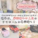 【乗れるラジコンカーも♪】タマホームの展示場は、実は家族連れの人気スポット!
