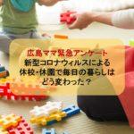 広島ママ緊急アンケート!新型コロナウィルスによる休校・休園で毎日の暮らしはどう変わった?