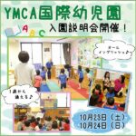 【10/23,24】広島YMCA国際幼児園の入園説明会開催!英語が身につくインターナショナルな環境が人気♪