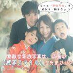 もっと「家族写真」を撮ろう・飾ろう♪素敵な家族写真は広島の【感写スタイル】におまかせ♡