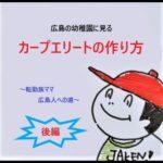 【転勤族ママ広島人への道】広島の幼稚園に見る カープエリートの作り方・後編