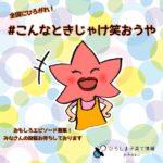 コロナに負けるな!『#こんなときじゃけ笑おうや』で、笑顔の時間を広島から全国へ