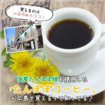 美味しくてノンカフェイン♡国産たんぽぽ根を使用した「たんぽぽコーヒー」が広島で買えるって知ってる?