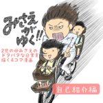 新企画♪【4コマ漫画】みさえがゆく!自己紹介編