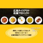 【広島テイクアウト応援プロジェクト】西区で持ち帰りができるお店10選!!
