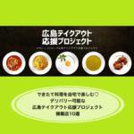 【広島テイクアウト応援プロジェクト】♡デリバリー可能な広島テイクアウト応援プロジェクト掲載店10選